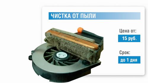 Чистка ноутбуков в Минске