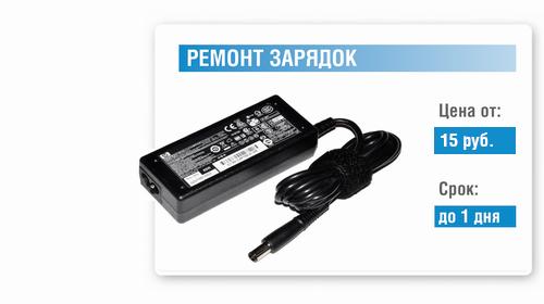 Ремонт зарядного устройства ноутбука в Минске