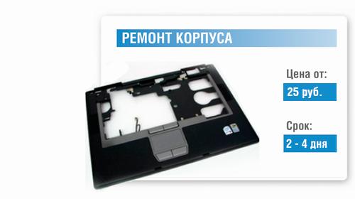 Рамонт корпуса наутбука у Мінску