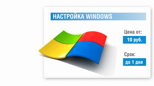 Установка Windows в Минске